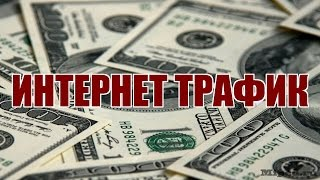 Интернет трафик .Заработок от1600 рублей в день на полном автомате.