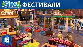 Официальный трейлер про фестивали
