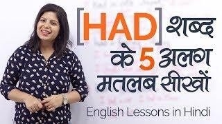 'HAD' शब्द के 05 मतलब सीखों – English speaking practice lesson in Hindi.