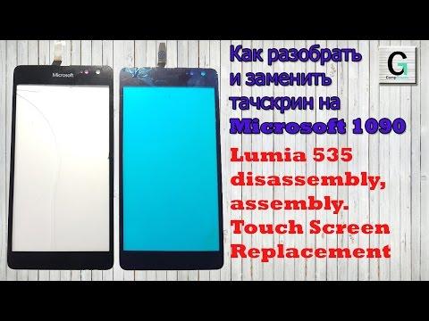 Как разобрать и заменить touschscreen на Microsoft 1090 Nokia Lumia 535. Touch Screen Replacement