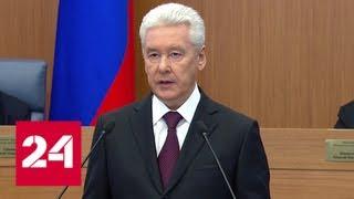Сергей Собянин отчитался в Мосгордуме о работе городского правительства - Россия 24