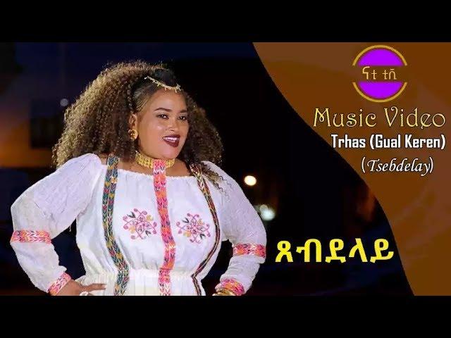 Nati TV - Trhas Tekleab (Gual Keren) | Tsebdelay {ጸብደላይ} - New Eritrean Music 2018 [Music Video]