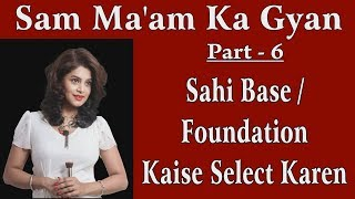 Online Makeup Class.. Sahi Base/Foundation Ko Kaise Select Karen |How To Select Correct Foundation