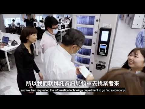 Taipei Mask Vending Machine Launch Event Video