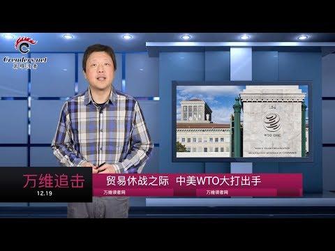 贸易休战之际  中美WTO大打出手(《万维追击》 20181219)
