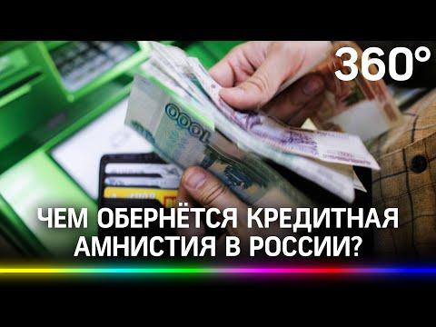 Амнистия кредитов: россиянам хотят простить долги до 3 млн рублей. А что будет с экономикой?