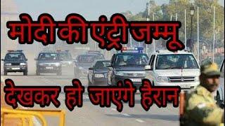 Modi ki entry Kashmir log dekh kar hairaan THE TOP THINK
