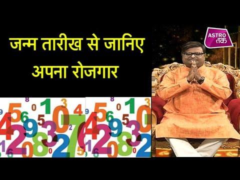 जन्म की तारीख से जानिए अपना रोजगार | Shailendra Pandey| Astro Tak