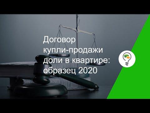 Договор купли-продажи доли в квартире: образец 2020