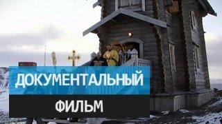 Русская Антарктида. XXI век. Документальный фильм