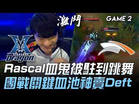 KZ vs HLE Rascal血鬼被駐到跳舞 團戰關鍵血池神賣Deft!Game 2