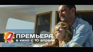 Константин Хабенский, Авантюристы (2014)  трейлер