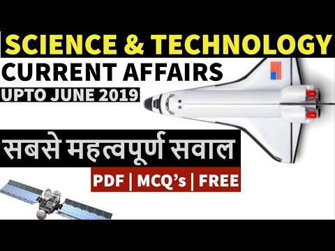 SCIENCE & TECHNOLOGY CURRENT AFFAIRS upto JUNE 2019 |MOST IMPORTANT|विज्ञान एवं प्रौद्योगिकी 2019