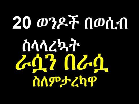 Ethiopia: How To Stop Masturbation Addiction| ራስን በራስ ማርካት ሱስ ሴጋ መፍትሄ|Ashruka Beteseboch| ashruka