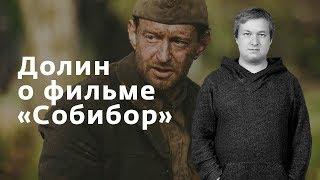 Антон Долин о фильме «Собибор»