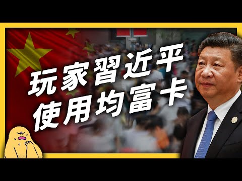 七七談中國政府為什麼要嚴厲打擊大企業