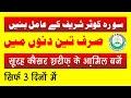 Surah Kausar Ke Amil Banein, Sirf 3 Dinon Mein | सूरह कौसर के आमिल बनें, सिर्फ़ 3 दिनों में | IFR