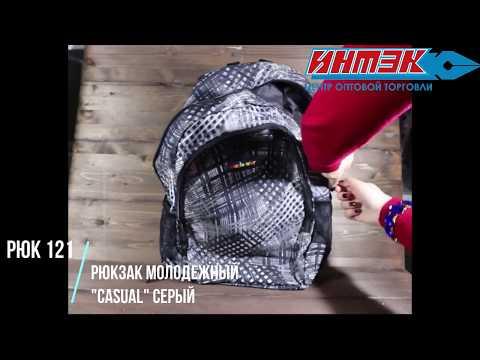 "Рюкзак молодежный ""Casual"" серый Арт.828"
