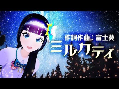 【オリジナル】ミルクティ【作詞作曲:富士葵】
