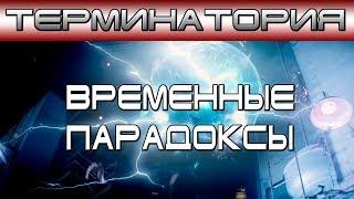 Терминатория - Временные Парадоксы [ОБЪЕКТ] Terminator Time paradoxes