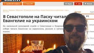 Из Севастополя, с любовью