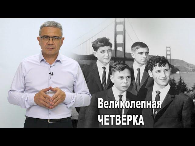 Великолепная четверка / Видеоблог Нияза Ахмадуллина