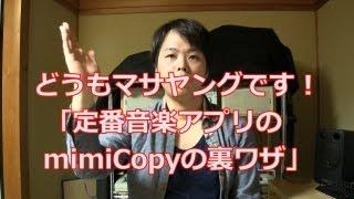 「mimiCopy」を使って簡単にベースを耳コピしよう。