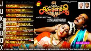 Kamboji Official Audio Jukebox | New Malayalam Film Songs | M Jayachandran