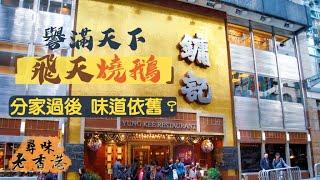 【尋味老香港】鏞記酒家|享譽海內外的「飛天燒鵝」是風光不在?還是風韻猶存?|Yung Kee Roast Goose
