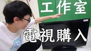 【大手筆】工作室電視購入!