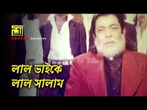 লাল ভাইকে লাল সালাম | Moushumi | Razib | Baghini Konna | Movie Scene