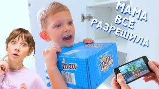 Дане Мама ВСЕ РАЗРЕШИЛА! Видео для детей