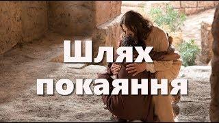 Шлях покаяння. Найкращі християнські пісні