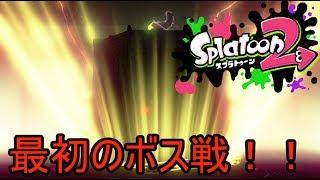 【スプラトゥーン2】1面のボス戦!! 1-4【鍼羽《シンバ》】