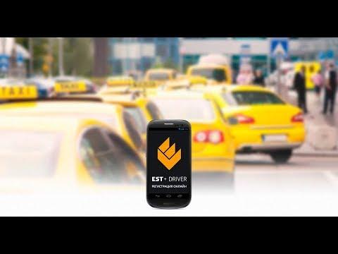 Новый сервис такси & EST+ Междугородний сервис & Франшиза такси без вложений