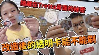 【MK TV】破解隱藏在Pokemon Tretta背後的秘密,測試改造過後的透明卡能不能刷?