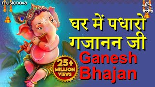 Ghar Mein Padharo Gajanan Ji   घर में पधारो गजानंद जी मेरे घर में पधारो   Ganesh Ji Bhajan