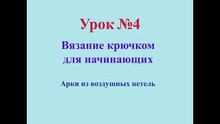 УРОК №4 - АРКИ из воздушных петель КРЮЧКОМ (для начинающих)