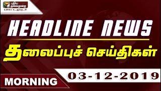 Puthiyathalaimurai Headlines | தலைப்புச் செய்திகள் | Tamil News | Morning Headlines | 03/12/2019