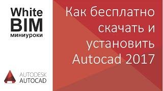 Как бесплатно скачать и установить AutoCAD 2017-2018