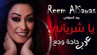 تحميل و مشاهدة ريم السواس دبكة عرب حاجة وجع يا شرياني نااار 2018 MP3