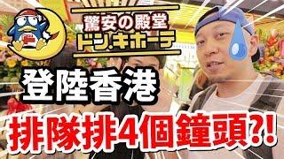 排隊排4個鐘頭😱?!日本驚安の殿堂DONKI登陸香港!