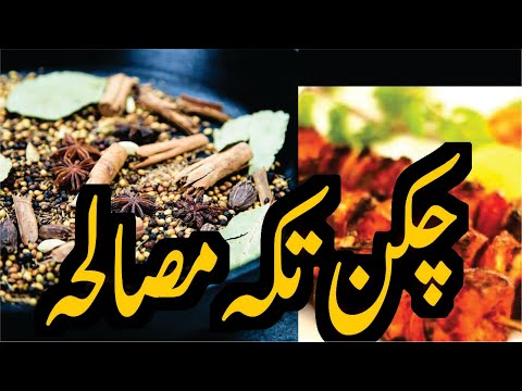 Eid Special Recipe | Cooking in Urdu |  Recipe in Urdu