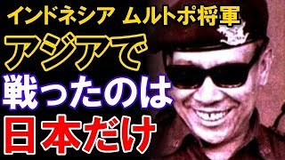 【こういう歴史観もあっても良い】韓国人の発言「日本が韓国を占領した」に対し、あるインドネシア人が放った驚愕の事実に韓国人は何も言い返せなかった。