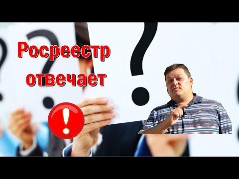 Росреестр отвечает.  Как зарегистрировать жилой дом на участке? И другие вопросы.