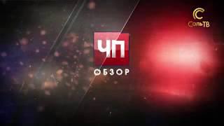 ЧП обзор: криминал в Соликамске_25.12.2017_СольТВ