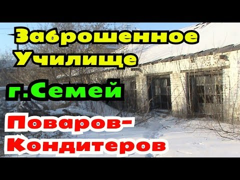 Заброшенное Училище Поваров Кондитеров г.Семей