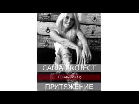 """Саша project . """" Притяжение"""" Премьера песни 2015."""
