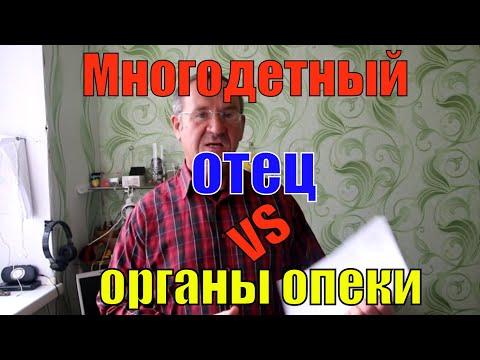 Многодетный отец Иван Сидоров получил административный штраф за неисполнение родительских обязанностей