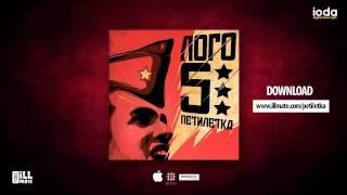 LOGO5 + DJ Darkstep - Аркада // Arcada